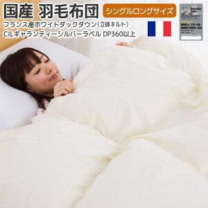 日本製フランスホワイトダックダウン率85%1.2Kg入羽毛布団