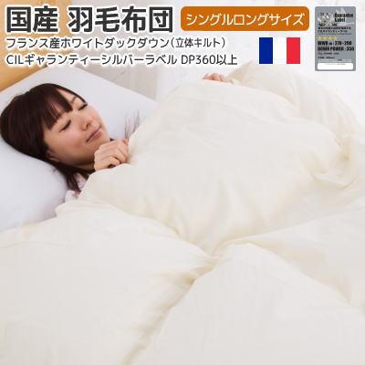 羽毛布団 シングルサイズ 日本製フランスホワイトダックダウン率85% 1.2Kg入シングルロングサイズ150×210cm DP360以上[あす楽対応][RCP][▼送無]