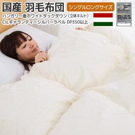 [ポイント20倍]開店19周年記念 羽毛布団 シングル 日本製ハンガリー産ホワイトダックダウン率85% 1.2Kg入シングルサイズ150×210cm DP350以上[あす楽対応][▼送無][ポイント10倍]×2