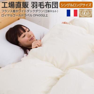 羽毛布団 シングルサイズ ロイヤルゴールドラベル付き直輸入フランス産ホワイトダウン使用 立体キルト 150×210cm 日本製