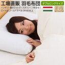 羽毛布団 ダブル 2枚合せ 工場直販 日本製 ハンガリーホワイトグースロイヤルゴールドラベル付き ダブルサイズオール…
