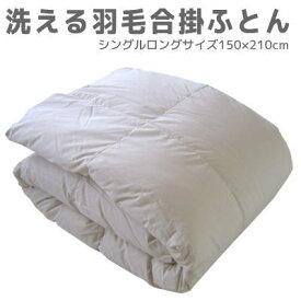 [30%ポイントバック][送料無料] 羽毛布団 シングルロング 春秋用 洗える 合い掛けふとん(SL)150×210cm 洗濯ネット付き ダウン率80% 0.8kg ホテル仕様 3年間品質保証付き