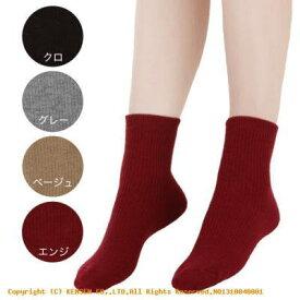 健康肌着「ひだまり」靴下(ダブルソックス) 婦人用 22〜24cm_抗菌・消臭4色より選択可[送料770円]