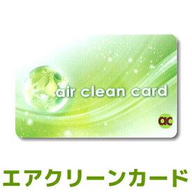 [ポイント5倍]全商品対象[ネコポス可] 2枚以上はヤマト便(送料無料) 花粉対策 カード式空気清浄 マイナスイオン発生 85mmX54mm「エアクリーンカード」 あなたのそばで守ります800枚完売ありがとうございます。