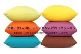 日本製!MOGUスクエアクッション45s 本体(約45cm×45cm) 送料無料 (クッション ビーズクッション インテリアファブリック