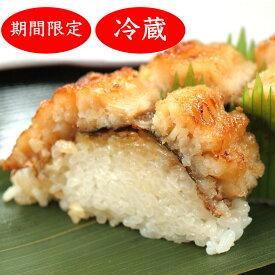 【送料無料】【旬限定】旬の味、京都のはも棒寿司 伝統の技法と素材にもこだわった味 一本まるごと 【無添加】【冷蔵】