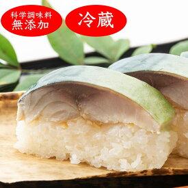 【送料無料】【1日限定10本】京都の鯖寿司 伝統の技法と素材にもこだわった味 たっぷり10切れ1本まるごと 【無添加】【冷蔵】お取り寄せ
