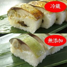 【送料無料】【1日限定10セット】セットでお得 鯖棒鮨と焼鯖棒寿司のセット 伝統の技法と素材にもこだわった味 【無添加】【冷蔵】