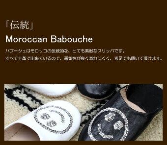 バブーシュモロッコ23cm〜27cmルームシューズレディーススリッパレザー本革革皮おしゃれ可愛いかわいい海外北欧アンティークカラフル黒ブラック白ホワイトニコちゃんスマイル蒸れない来客来客用楽お揃いペアカップル