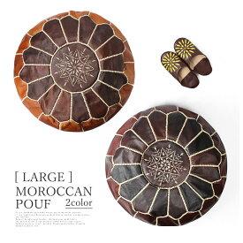 モロッコ プフ 2色使い (大) オットマン 本革 天然山羊革 レザー 収納 クッション チェア 丸 丸型 スツール 折りたたみ おしゃれ かわいい 可愛い 北欧 カバー インテリア 雑貨 クッションカバー 茶色 ブラウン 大きい 大きいサイズ