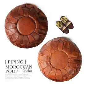 モロッコ プフ パイピング(大) オットマン 本革 天然山羊革 レザー 収納 クッション チェア 丸 丸型 スツール 折りたたみ おしゃれ かわいい 可愛い 北欧 カバー インテリア 雑貨 クッションカバー 茶色 ブラウン 大きい 大きいサイズ