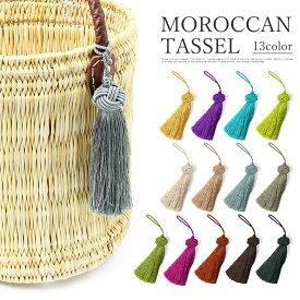 タッセル モロッコ チャーム バッグ ポーチ ポシェット ファッション ショルダーバッグ かばん 鞄 おしゃれ ハンドメイド 手作り パーツ プレゼント 女性 北欧