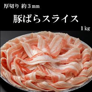 【厚切り 豚バラ スライス】1kg 厚さ約3mm 厚切り 豚ばら スペイン産 柔らか ジューシー お肉 生姜焼き しゃぶしゃぶ 焼肉 鍋 豚丼 豚キムチ カレー お家で焼肉