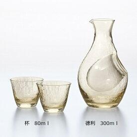 ガラス 冷酒器セット 酒グラスコレクション 高瀬川 琥珀 冷酒セット 徳利300ml 盃80ml×2 G604-M72 東洋佐々木ガラス