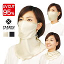 UVカットマスク ヤケーヌ セパレート フェイスカバー フェイスマスク 涼しい 洗えるマスク 日焼け防止 シミ取り 顔 首…