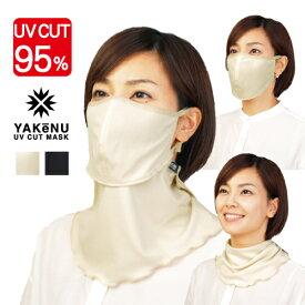 UVカットマスク ヤケーヌ セパレート フェイスカバー フェイスマスク 涼しい 洗えるマスク 日焼け防止 シミ取り 顔 首 海 紫外線対策 アレルギー 敏感肌 予防 マスク 耳が痛くない 肌ざわり良い MARUFUKU [M便 1/3]