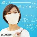 UVカットマスク ヤケーヌ PETITプラス (プチ プラス) フェイスマスク 息苦しくないマスク 洗えるマスク 日焼け防止 シ…