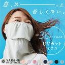 【UVカットマスク】【ヤケーヌ スタンダード (メーカー正規直売品) 】息苦しくない フェイスカバー 日焼け防止マスク …