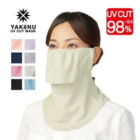 送料無料(ネコポス便) UVカットマスク ヤケーヌ スタンダード フェイスカバー フェイスマスク 洗えるマスク 日焼け防止 顔 首 紫外線対策 アレルギー 敏感肌予防 無地8色 マスク 耳が痛くない 肌ざわり良い 目立たない色マスク MARUFUKU [M便 1/3]