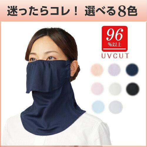 UVカットマスク ヤケーヌ フェイスマスク スタンダード フェイスカバー 苦しくない 顔 首 の 日焼け止め 紫外線対策グッズ [M便 1/3]