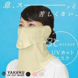 UVカットマスク ヤケーヌ フィット耳カバー付 フェイスカバー フェイスマスク 涼しい 洗えるマスク 日焼け防止 シミ取り 顔 首 海 紫外線対策 アレルギー 敏感肌 予防 マスク 耳が痛くない 肌ざわり良い MARUFUKU [M便 1/3]