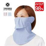ヤケーヌギンガム耳カバー付,UV対策,フェイスマスク,紫外線予防
