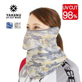 UVカット マスク ヤケーヌフィット耳カバー付 ボタン式 フェイスカバー 苦しくない テニス ゴルフ サイクリング 水分補給できるマスク 紫外線対策グッズ [M便 1/3]