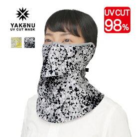 UVカットマスク ヤケーヌフィットプリズム耳カバー付 フェイスカバー フェイスマスク 男女兼用 涼しい 洗えるマスク 日焼け防止 シミ取り 顔 首 海 紫外線対策 アレルギー 敏感肌 予防 マスク 耳が痛くない MARUFUKU [M便 1/3]