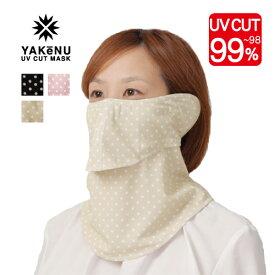 UVカットマスク ドットヤケーヌ耳カバー付 フェイスカバー フェイスマスク 涼しい 洗えるマスク 日焼け防止 シミ取り 顔 首 海 紫外線対策 アレルギー 敏感肌 予防 マスク 耳が痛くない 肌ざわり良い MARUFUKU [M便 1/3]