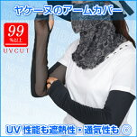 ヤケーヌアームカバー513ブラック