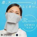 UVカットマスク ヤケーヌ 爽COOL フェイスカバー フェイスマスク 涼しい 洗えるマスク 日焼け防止 シミ取り 顔 首 海 …