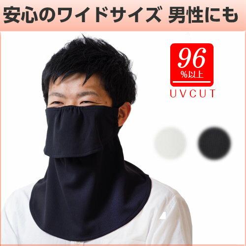 送料無料 UVカットマスク 大きいヤケーヌ フェイスマスク ワイド フェイスカバー メンズ 男性 苦しくない 顔 首 の 日焼け止め 紫外線対策グッズ [M便 1/3]