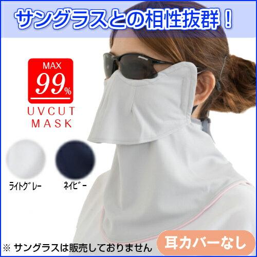 UVカットマスク ヤケーヌ目尻プラスノーマル 苦しくない テニス ゴルフ 顔 首 目元のシミそばかす日焼け予防 紫外線対策フェイスカバー