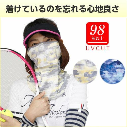 UVカットマスク ヤケーヌ フェイスマスク フィットノーマル ボタン式 フェイスカバー 苦しくない 自転車 ロードバイク 水分補給できるマスク 紫外線対策グッズ [M便 1/3]