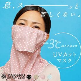 【UVカットマスク】【ドットヤケーヌ (メーカー正規直売品) 】息苦しくない フェイスカバー 日焼け防止マスク フェイスマスク 涼しい 洗えるマスク マスク 顔 首 紫外線対策 アレルギー UV MARUFUKU [M便 1/3]