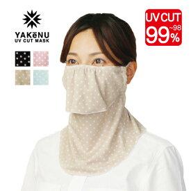ヤケーヌ UVカットマスク ドットヤケーヌ フェイスカバー フェイスマスク 涼しい 洗えるマスク 日焼け防止 シミ取り 顔 首 海 紫外線対策 アレルギー 敏感肌 予防 マスク 耳が痛くない 肌ざわり良い MARUFUKU [M便 1/3]