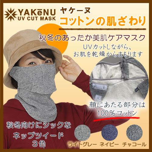 ヤケーヌ コットンの肌ざわり 防寒フェイスマスク 裏面綿100%生地 UVカット 息苦しくない ネックウォーマー 雪焼け 紫外線対策グッズ [M便 1/2]