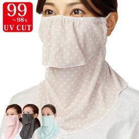 UVカットマスク ドットヤケーヌ フェイスカバー フェイスマスク 洗えるマスク 日焼け防止 顔 UPF50+ 紫外線対策グッズ 水玉4色 マスク 耳が痛くない 肌ざわり良い おしゃれマスク MARUFUKU [M便 1/3]
