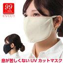 UVカットマスク ヤケーヌPETITプチ 息苦しくないマスク フェイスマスク フェイスカバー 洗えるマスク 日焼け防止 顔 ~…