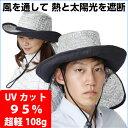 UVカット 熱中症 暑さ対策 農作業 帽子 炎天下でも10℃涼しい 紫外線 熱中症 帽子 涼かちゃん NEWテンガロンハット UVカット95% 農作業 ツバの形...