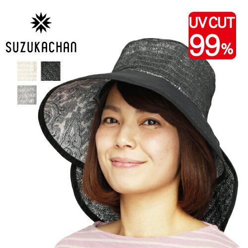 涼かちゃん UVカット 炎天下でも10℃涼しい ハットワイドメッシュ ペイズリー 熱中症対策 紫外線 農作業 帽子 オシャレな作業帽子 外せるケープ付帽子