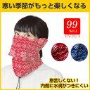防寒マスク ヤケーヌ UVカット フェイスマスク あったか 蒸れない 息苦しくない 冷たくならない 裏起毛であたたかい スキー スノボ ネックウォーマー 雪焼け...