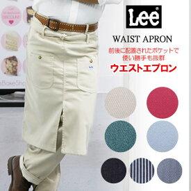 送料無料 Lee ウエストエプロン LCK79002 大きいポケット 腰巻きタイプ 前掛け ストレッチデニム ストレッチヒッコリー ストレッチヘリンボーン BONMAX ワークウェア WAIST APRON