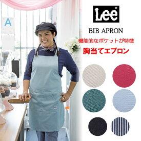 Lee 膝丈の胸当てエプロン LCK79003 機能的 前ポケット 前掛け ストレッチデニム ストレッチヒッコリー BONMAX ワークウェア BIB APRON