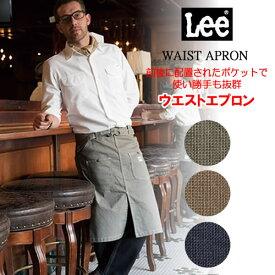 Lee ウエストエプロン LCK79008 大きいポケット 腰巻きタイプ 前掛け ストレッチダック素材 BONMAX ワークウェア WAIST APRON