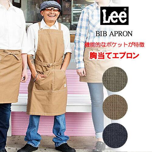 Lee 膝丈の胸当てエプロン LCK79009 機能的 前ポケット 前掛け ストレッチダック素材 BONMAX ワークウェア BIB APRON