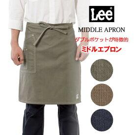 Lee ミドルエプロン LCK79010 ダブルポケット 腰巻きタイプ 前掛け ストレッチダック素材 BONMAX ワークウェア MIDDLE APRON