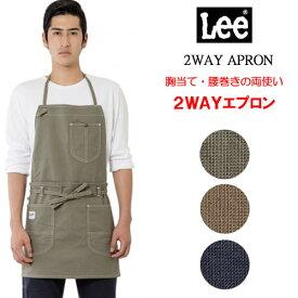 Lee 2Wayエプロン LCK79012 胸当てタイプ 腰巻きタイプ 前掛け ストレッチダック素材 BONMAX ワークウェア 2WAY APRON