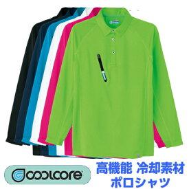 クールコア 長袖ポロシャツ 0017 旭蝶繊維 テニス 吸汗速乾 冷却素材 ストレッチ