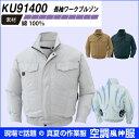 空調服 綿100% 長袖ブルゾン 熱中症 気化熱 生理クーラー 空調風神服 KU91400 サンエス
